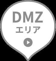 DMZエリア