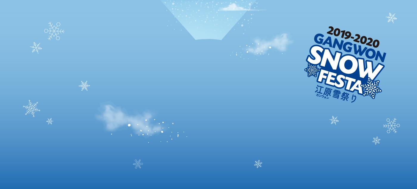 江原雪祭り