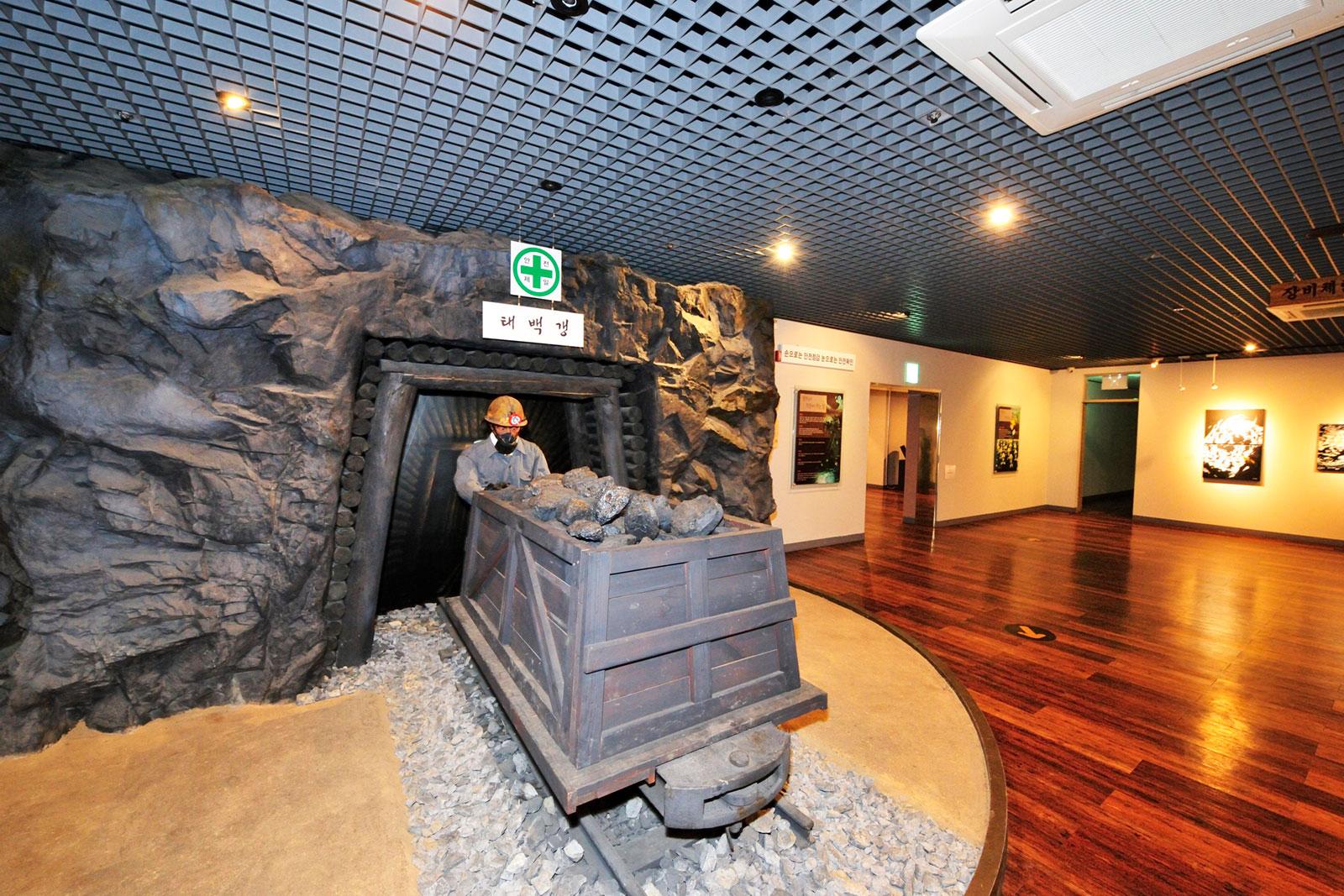太白石炭博物館