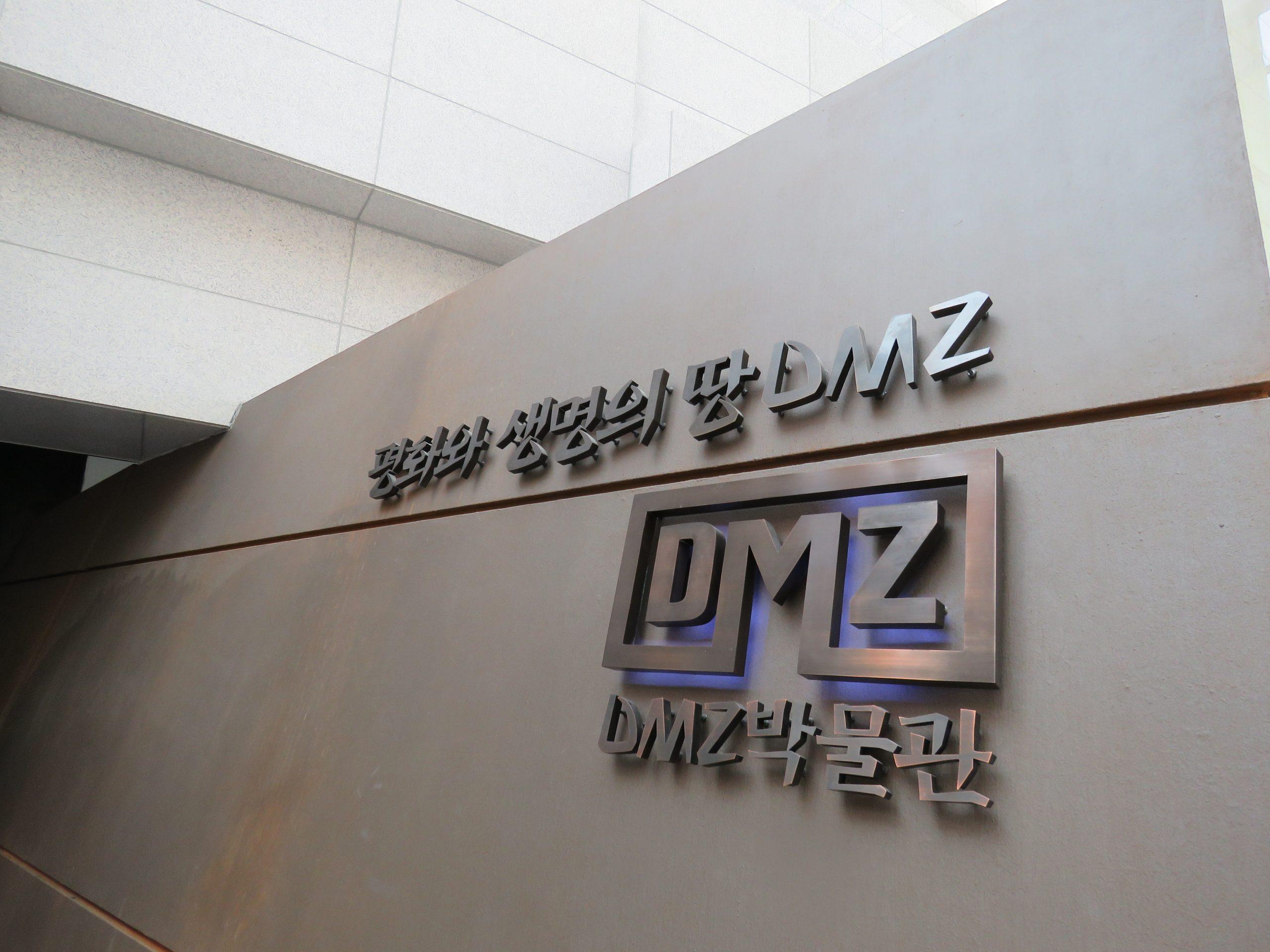 DMZ博物館