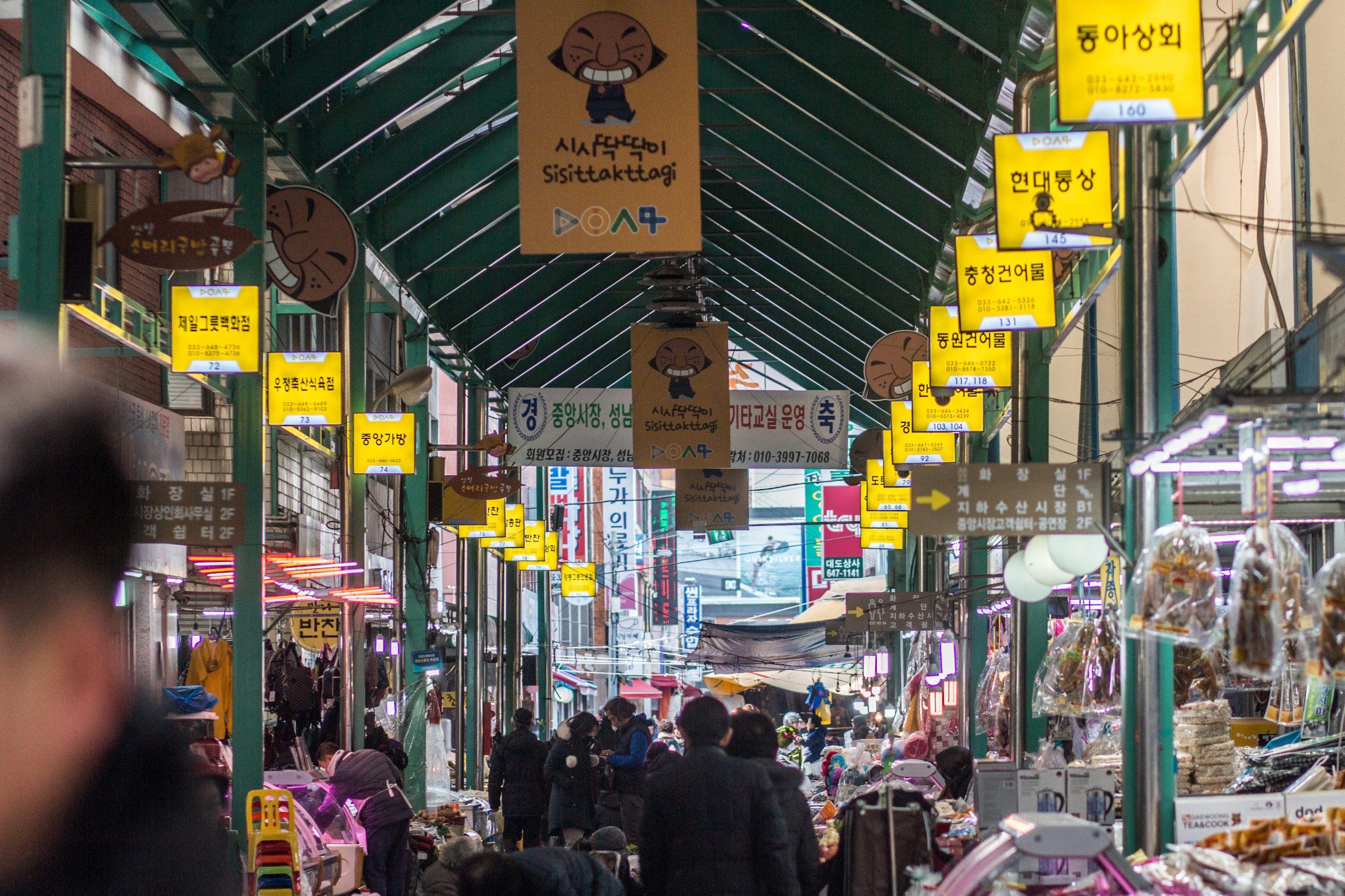 江陵中央市場